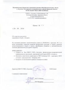 приказ атлант 2016 г.-скачать